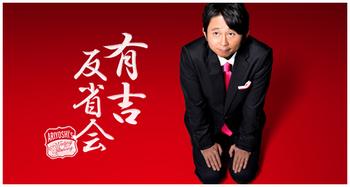 mainvisual_img_ariyoshi.jpg